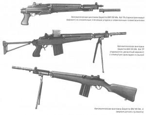 Автоматическая винтовка Беретта ВМ 59
