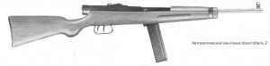 Автоматическая винтовка Кристобаль 2