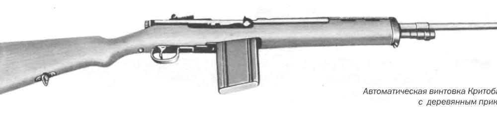 Автоматическая винтовка Кристобаль 62 с деревянным прикладом