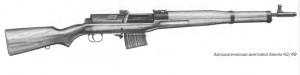 Автоматическая винтовка Хаким 42/49, калибр 7,92 мм