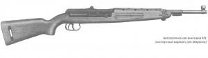 Автоматическая винтовка M! (экспортный вариант для Марокко)