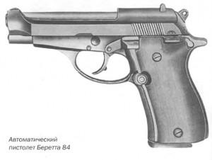 Автоматический пистолет Беретта 84