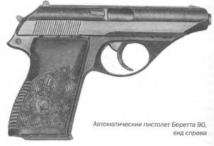 Автоматический пистолет Беретта 90, вид справа
