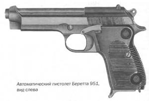 Автоматический пистолет Беретта 951, вид слева