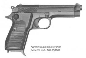 Автоматический пистолет Беретта 951, вид справа