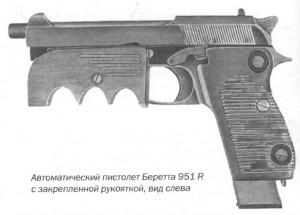 Автоматический пистолет Беретта 951 R с закрепленной рукояткой, вид слева