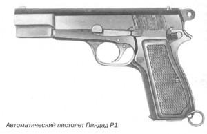Автоматический пистолет Пиндад P1, калибр 9 мм