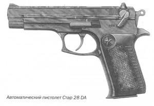 Автоматический пистолет Стар 28 DA