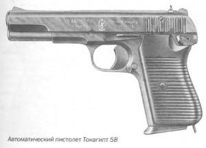 Автоматический пистолет Токагипт 58, калибр 9 мм