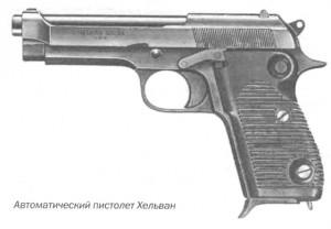 Автоматический пистолет Хельван, калибр 9 мм
