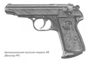 Автоматический пистолет модели 48 (Вальтер PP)