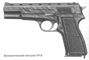 Пистолеты fp 9 и feg р 9 r калибр 9 мм