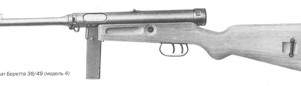 Автомат Беретта 38 49 (модель 4)