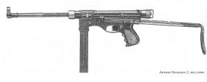 Автомат Виньерон 2, калибр 9 мм