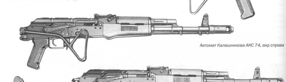 Автомат Калашникова АК/АКС 74, калибр 5,45 мм