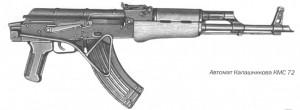 Автомат Калашникова КМС 72