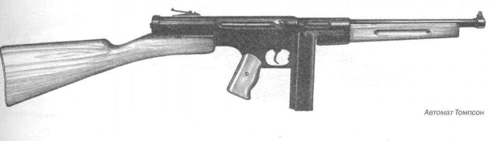 Автомат Томпсон, калибр .45