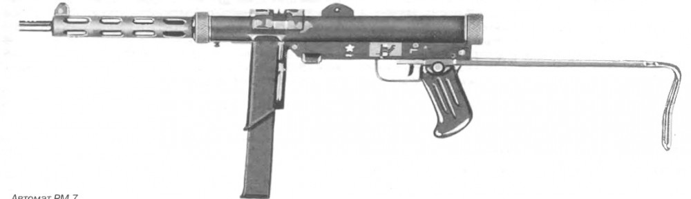 Автомат PM 7, калибр 9 мм