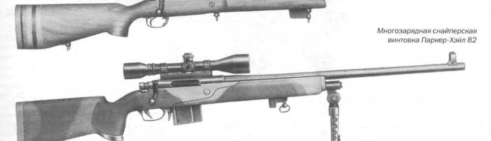 Многозарядные снайперские винтовки Паркер-Хэйл 82 и 85, калибр 7,62 мм