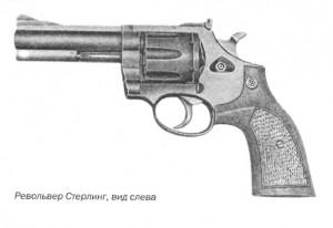 Револьвер Стерлинг, калибр .38 и .357