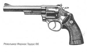 Револьвер Форжас Таурус 66, калибр - 357