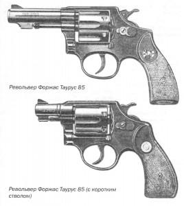 Револьвер Форжас Таурус 85, калибр. 38