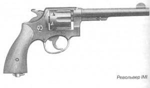 Револьвер IMI