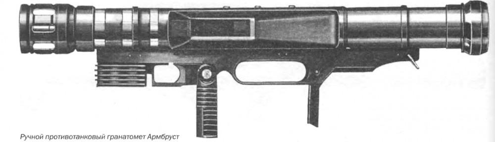 Ручной противотанковый гранатомет Армбруст, калибр 67 мм