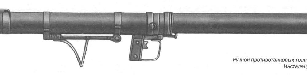 Ручной противотанковый гранатомет Инсталаца M 65