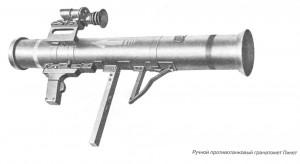 Ручной противотанковый гранатомет Пикет