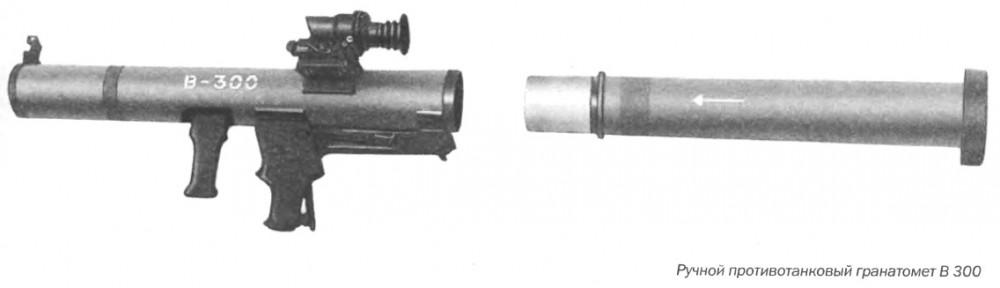Ручной противотанковый гранатомет B 300