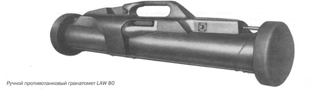 Ручной противотанковый гранатомет LAW 80, калибр 94 мм