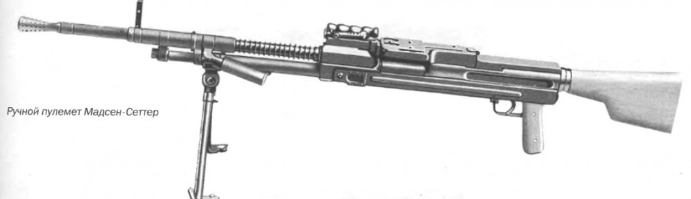 Ручной пулемет Мадсен-Сеттер