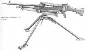 Универсальный пулемет L7 A1 на треноге