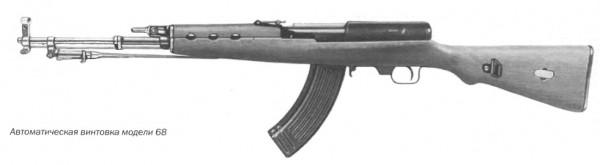 Автоматическая винтовка модели 68