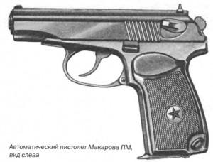 Автоматический пистолет Макарова ПМ, вид слева