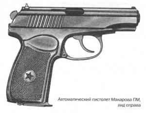 Автоматический пистолет Макарова ПМ, вид справа