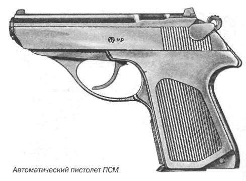 Автоматический пистолет ПСМ, калибр 5,45 мм