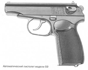 Автоматический пистолет модели 59