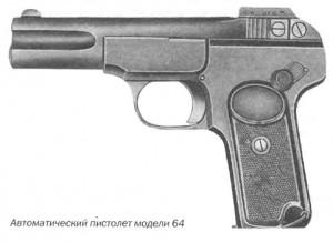 Автоматический пистолет модели 64 Корея