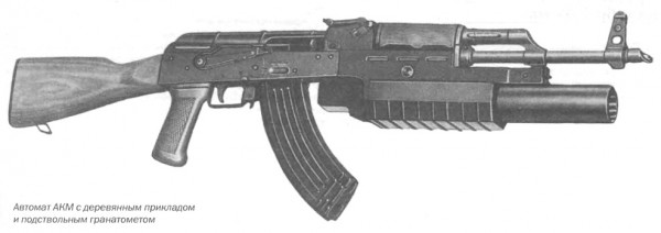Автомат АКМ с деревянным прикладом и подствольным гранатометом