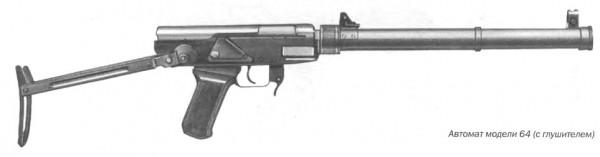 Автомат модели 64 (с глушителем), калибр 7,62 мм