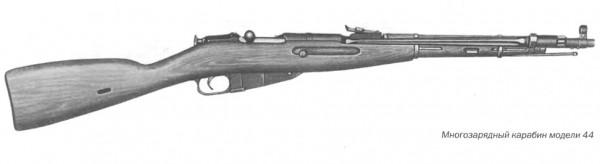Многозарядный карабин модели 44, калибр 7,62 мм