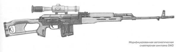 Модмфмцмрованная автоматическая снайперская винтовка SWD