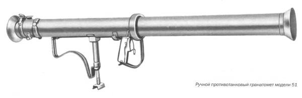 Ручной противотанковый гранатомет модели 51